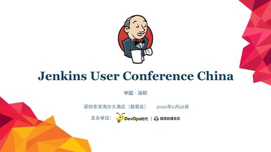Jenkins User Conference China 2020 深圳站
