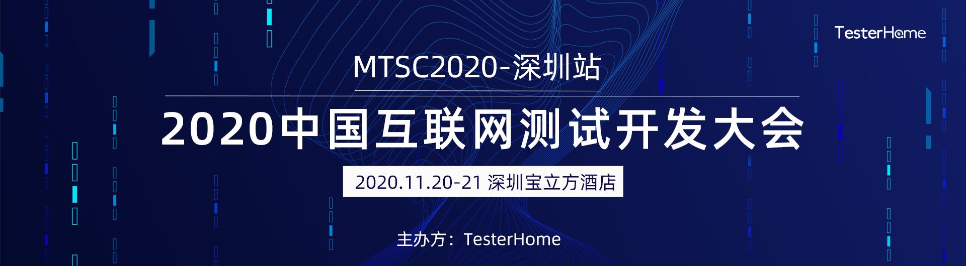 MTSC2020中国互联网测试开发大会 深圳站