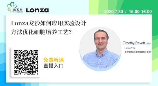 Lonza龙沙如何应用实验设计方法优化细胞培养工艺