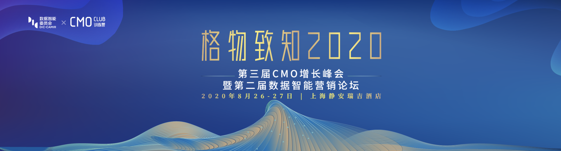 格物致知2020第三届CMO增长峰会暨第二届数据智能营销论坛