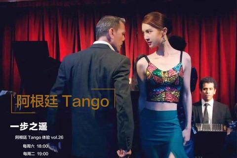 -周三&周五 两地联动  一步之遥|阿根廷Tango新体验-