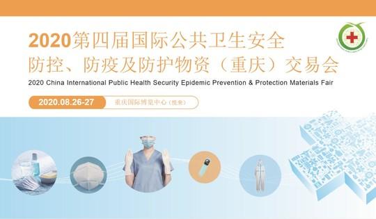 2020第四届国际公共卫生安全防控-防疫及防护物资重庆交易会