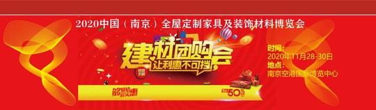 2020中国(南京)全屋定制家居及装饰材料博览会