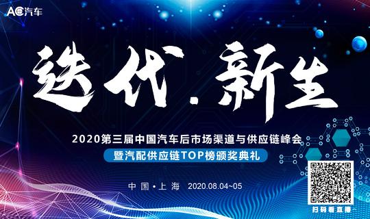 迭代·新生|2020第三届中国汽车后市场渠道与供应链峰会