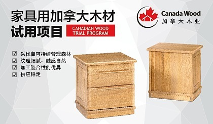 加拿大木材家具试用项目