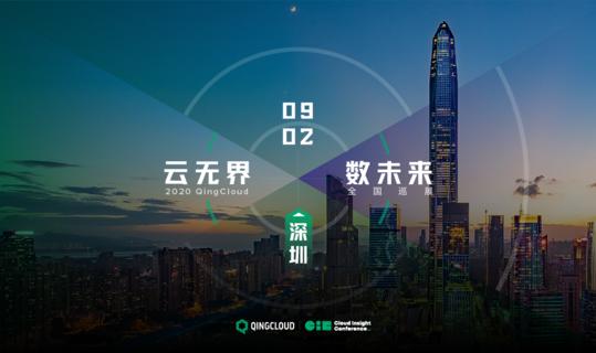2020 QingCloud 全国巡展 — 深圳站