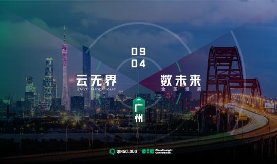 2020 QingCloud 全国巡展 — 广州站