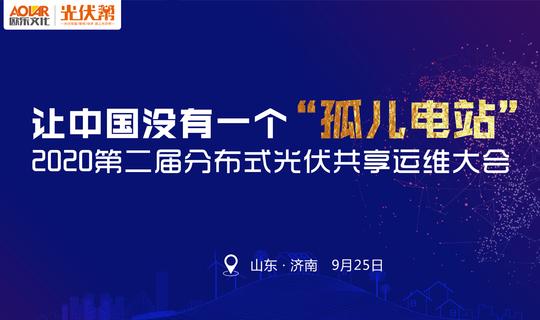 """【邀请函】2020第二届中国分布式光伏共享运维大会(让中国没有一个""""孤儿电站"""")"""
