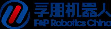2020 智慧康养人工智能论坛暨F&P养老服务机器人Lio中国发布会