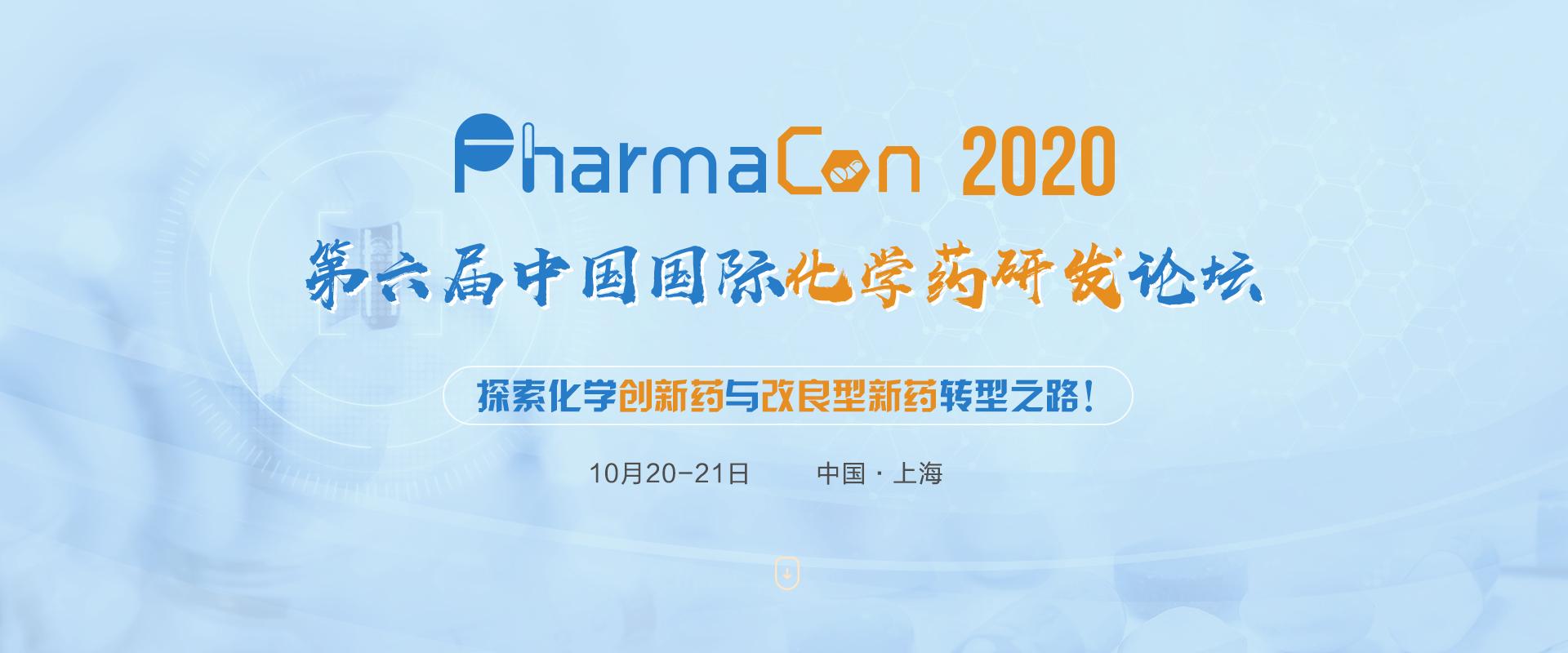 第六届中国国际化学药研发论坛