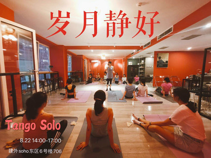 众筹周末班  周六workshop vol.17  Tango Solo Technique Combination