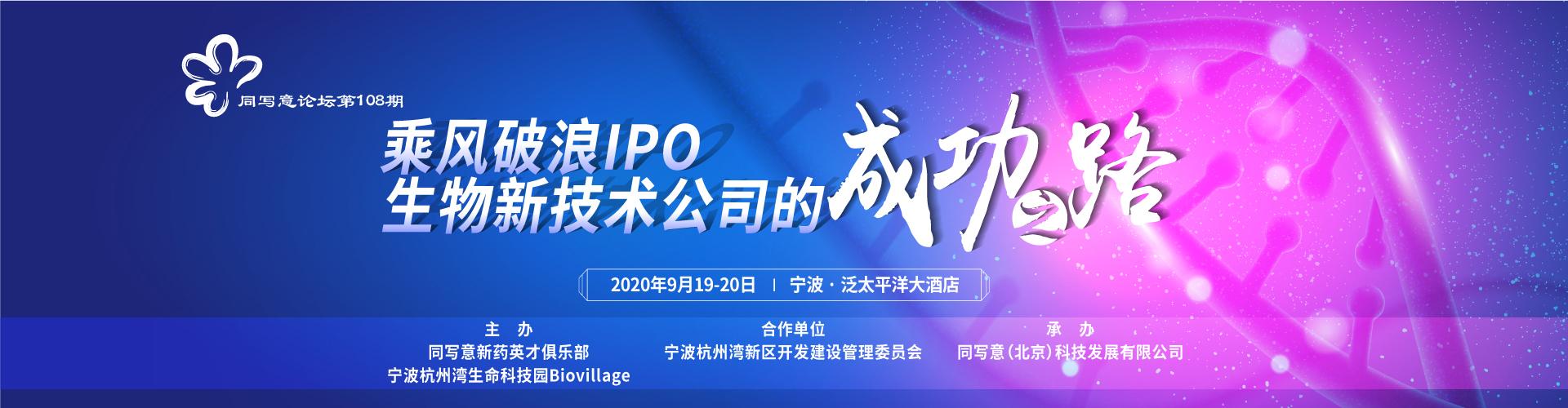 同写意论坛第108期活动—乘风破浪IPO丨生物新技术公司的成功之路