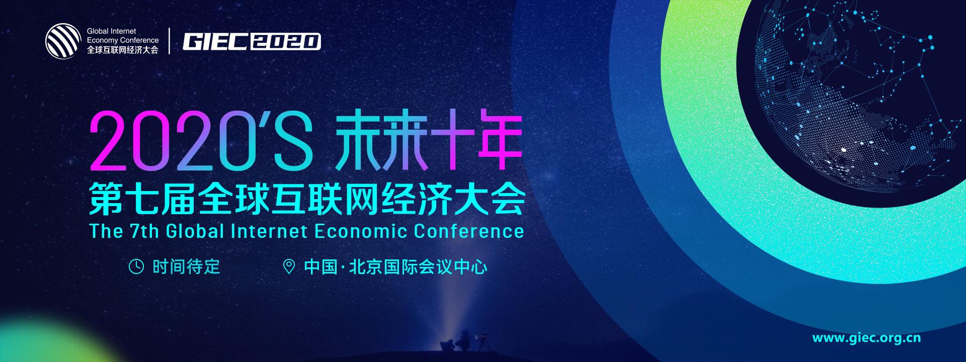 GIEC2020第七届全球互联网经济大会