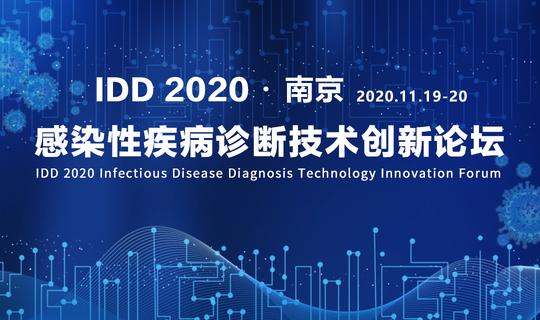 IDD 2020 感染性疾病诊断技术创新论坛