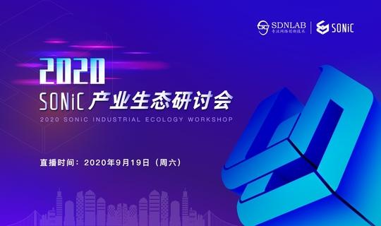 2020 SONiC产业生态研讨会