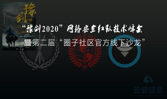 """""""豫剑2020""""网络安全红队技术峰会暨""""圈子社区""""线下沙龙"""