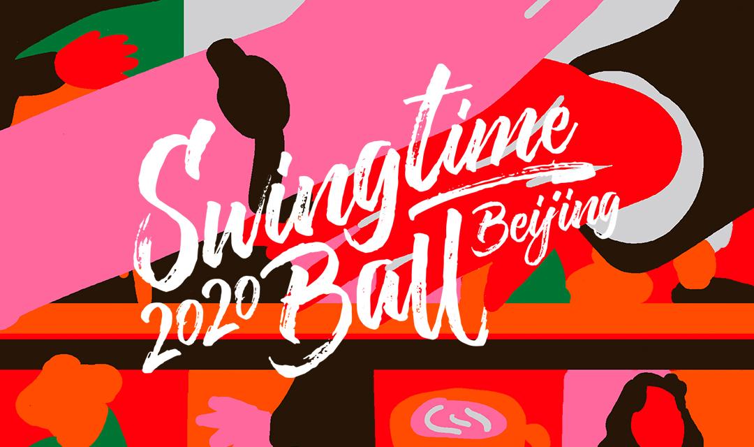Swingtime Ball 2020 摇摆盛典线上报名
