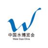 2020中国水博览会-观众报名