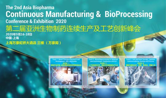 2020第二届亚洲生物制药连续生产及工艺创新峰会