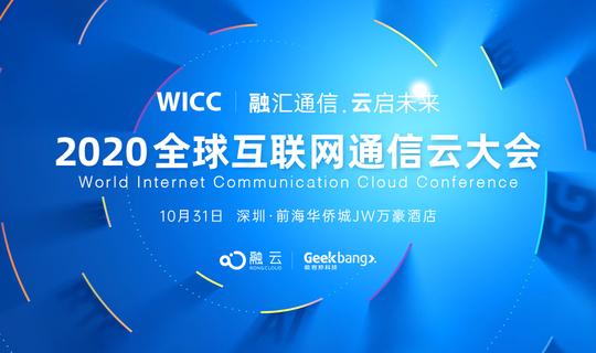 2020 WICC全球互联网通信云大会