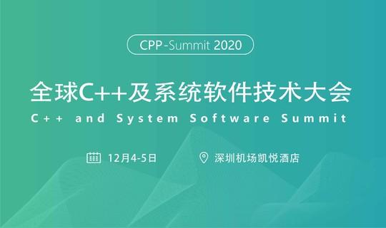 2020 全球C++及系统软件技术大会