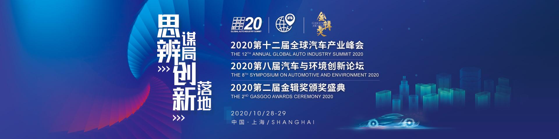 第十二届全球汽车产业峰会暨第八届汽车与环境创新论坛
