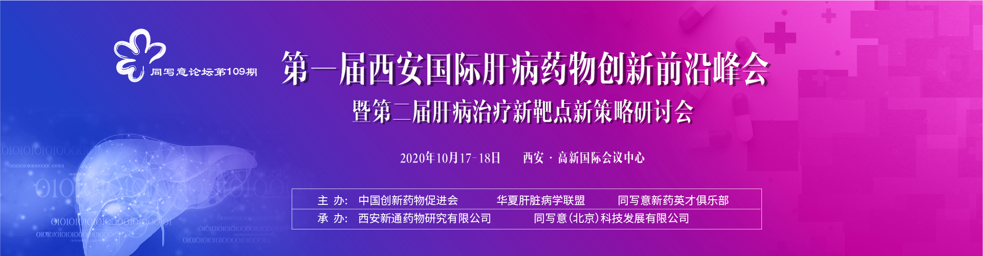 同写意论坛第109期活动—第一届西安国际肝病药物创新前沿峰会 暨第二届肝病治疗新靶点新策略研讨会
