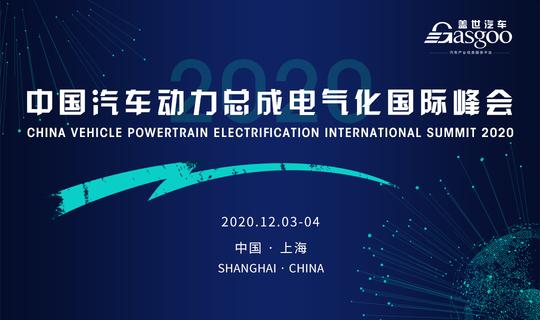 2020中国汽车动力总成电气化国际峰会