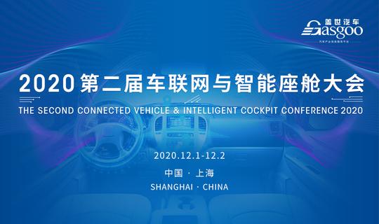 2020第二届车联网与智能座舱大会