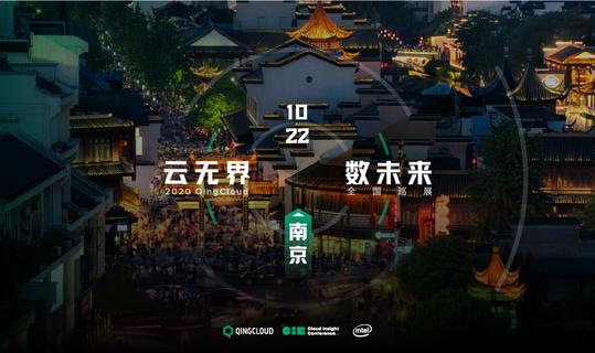 2020 QingCloud 全国巡展 — 南京站