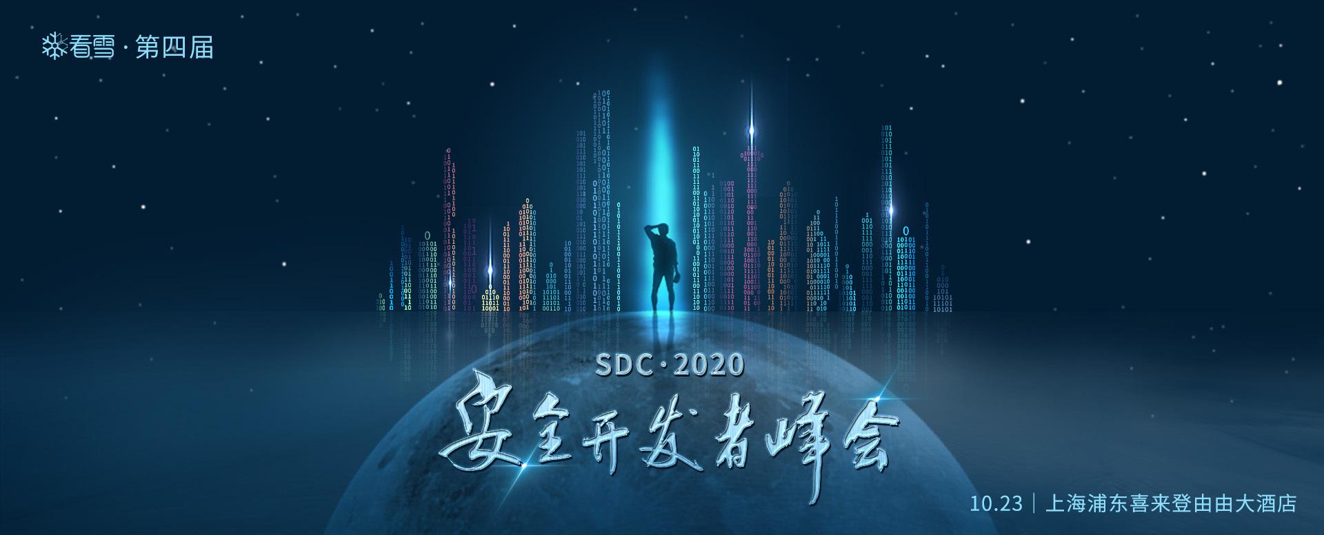 看雪2020安全开发者峰会(SDC 2020)