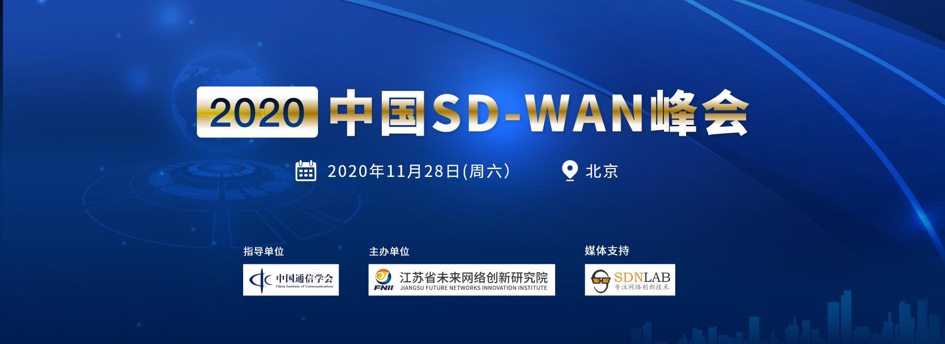 2020中国SD-WAN峰会