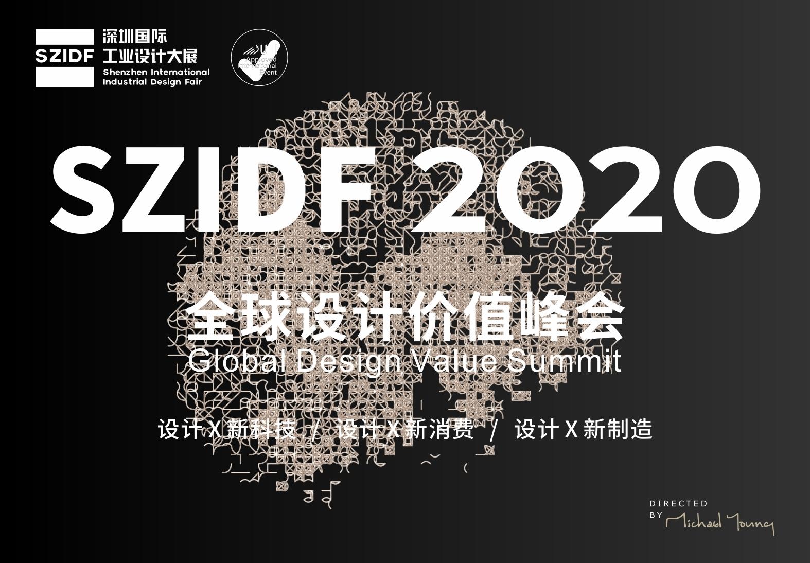 SZIDF2020   全球设计价值峰会