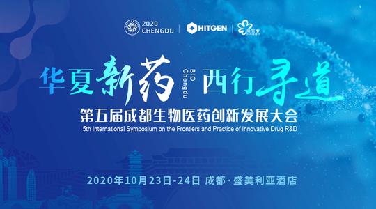 同写意论坛第110期-第五届成都生物医药创新发展大会