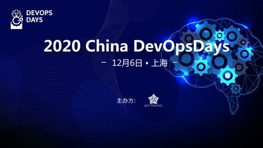 2020DevOpsDays上海站