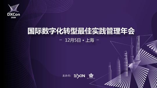 2020DXCon上海站