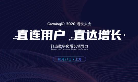 GrowingIO 2020 增长大会 - 直连客户,直达增长