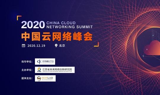 2020中国云网络峰会
