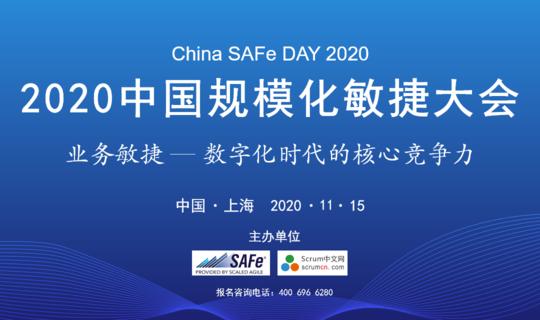 2020中国规模化敏捷大会-报名进行时