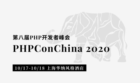 第八届PHP开发者峰会