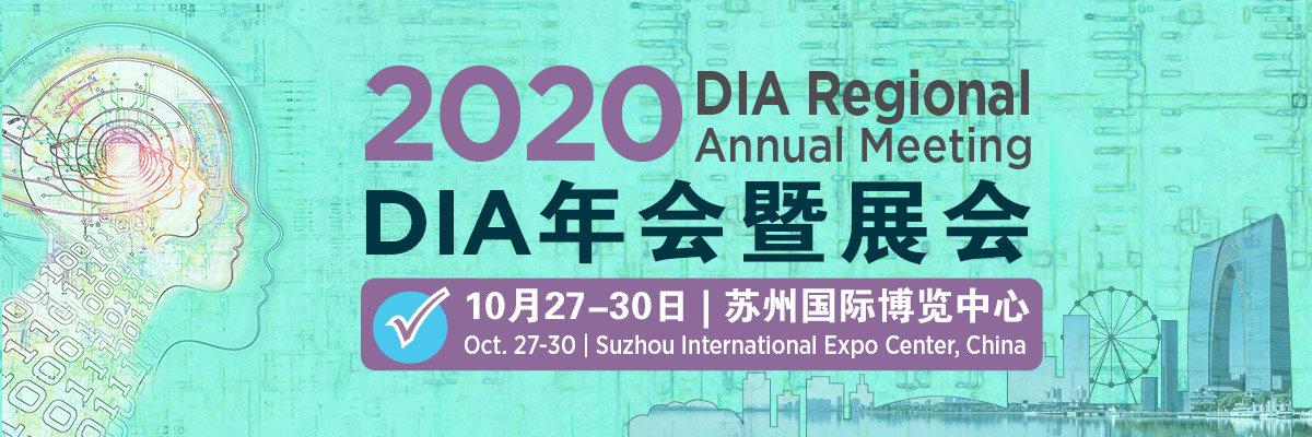 2020 DIA药物信息年会暨展览会-直播