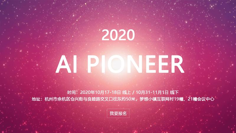 2020 AI Pioneer Con (AI前瞻 5G未来)