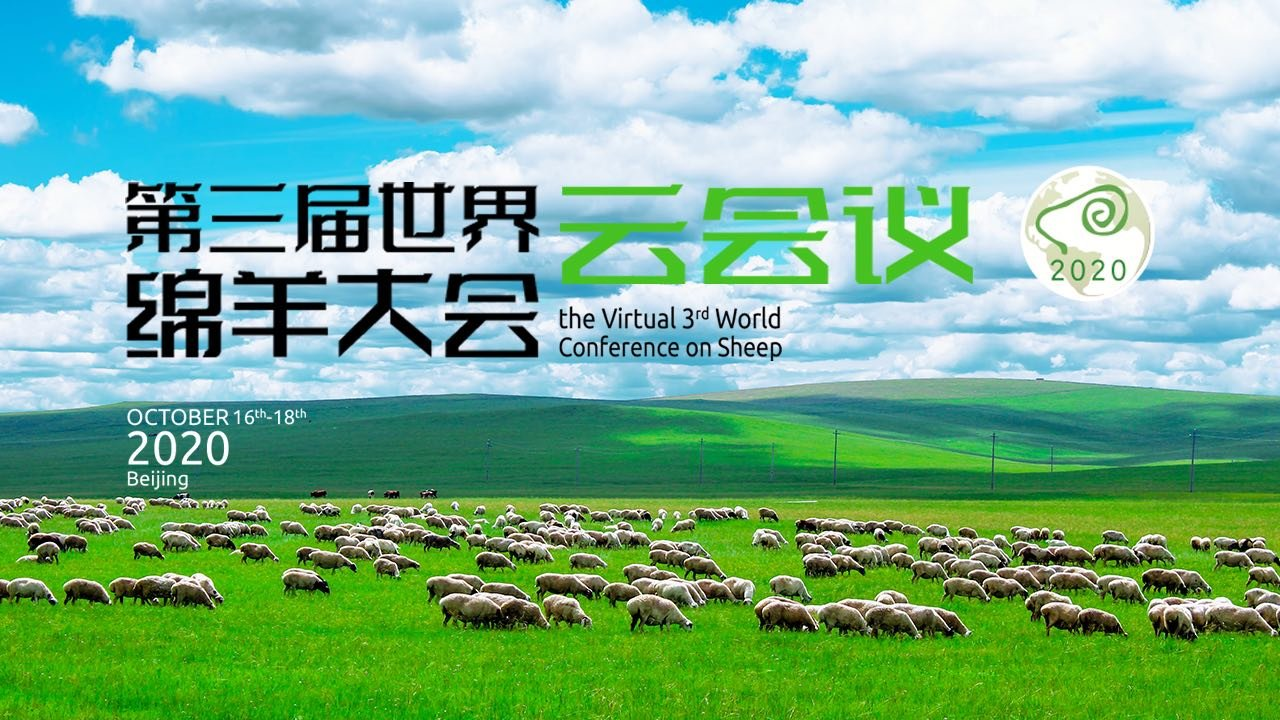 第三届世界绵羊大会 the Virtual 3rd World Conference on Sheep