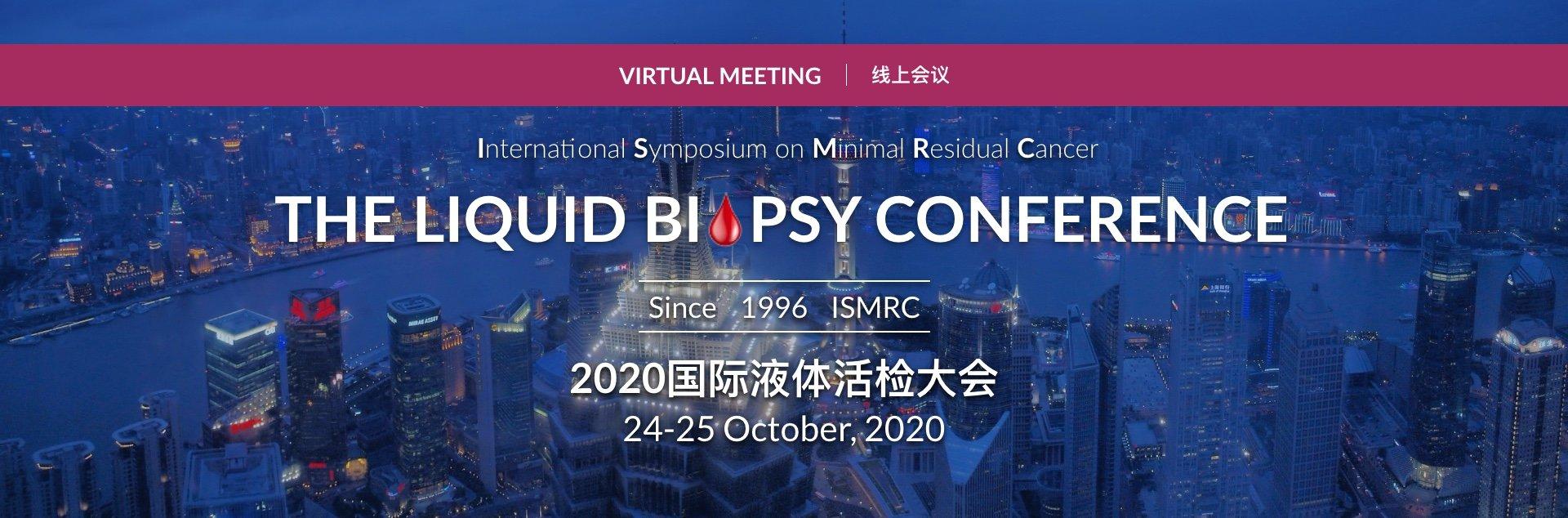 2020国际液体活检大会 在线会议 ISMRC2020 Virtual Meeting