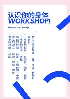 周六众筹workshop  vol.20  认识你的身体系列讲座(5)根基的建立 — 脚踝、脚掌、脚趾
