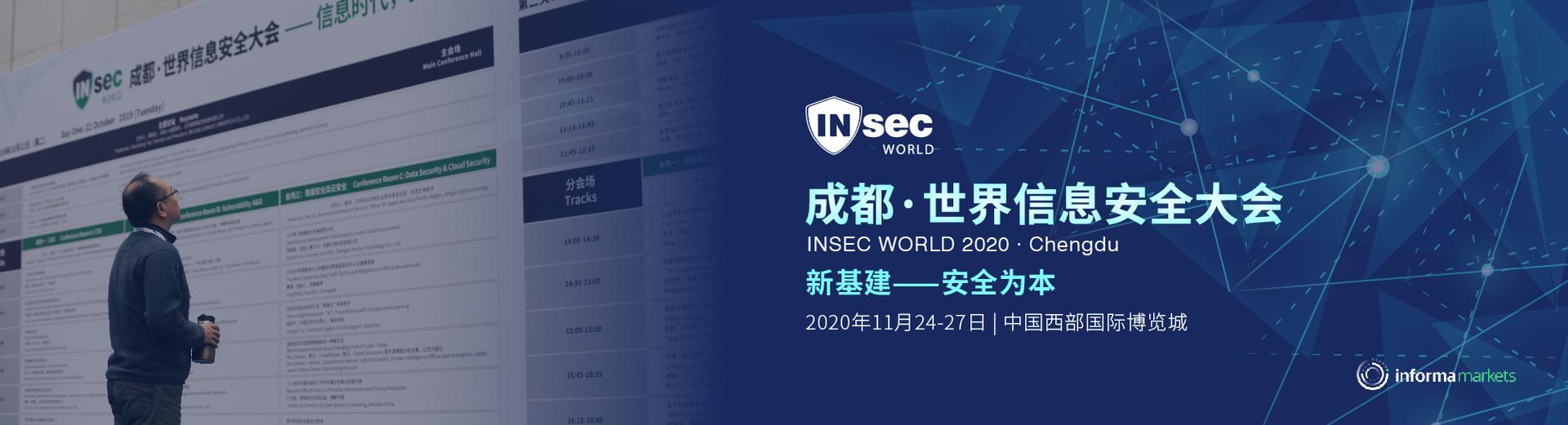 成都·世界信息安全大会 INSEC WORLD