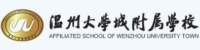 温州大学城附属学校五周年校庆教学研讨系列活动之多学科整合课展示专场