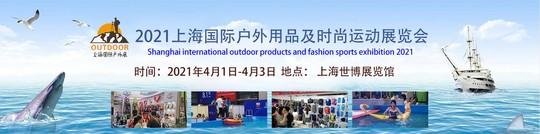 2021第十四届【上海】国际户外用品及时尚运动展览会