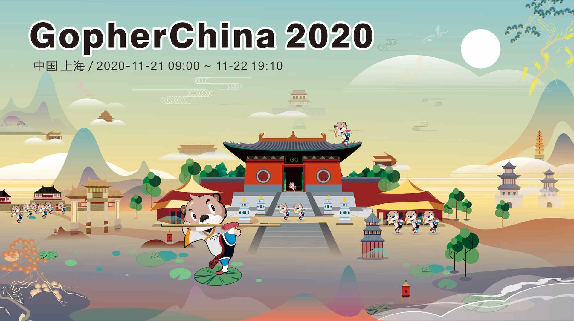 GopherChina 2020 大会