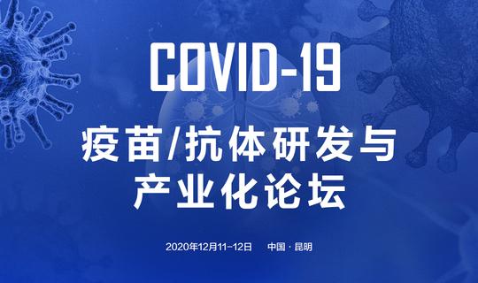 COVID-19 疫苗/抗体研发与产业化论坛